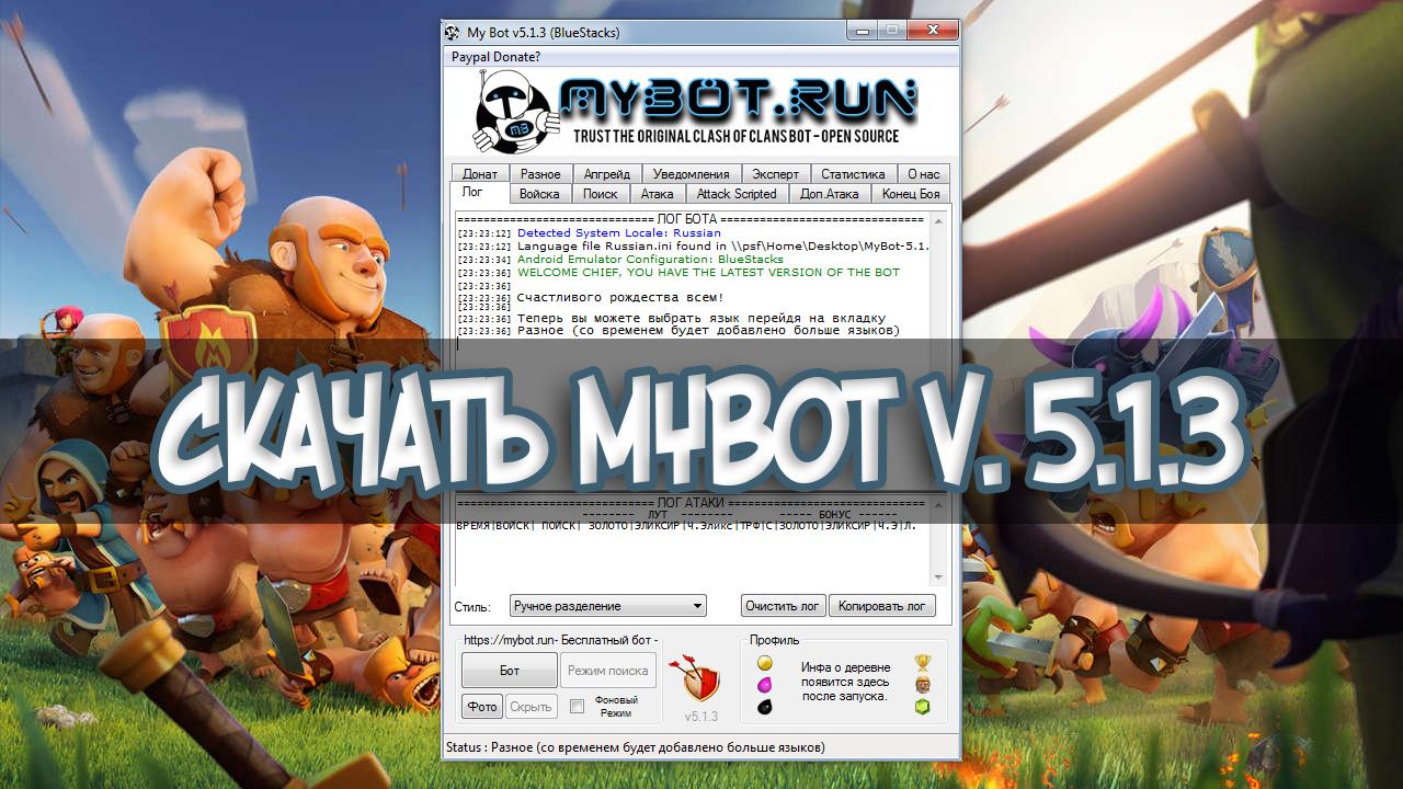 Скачать MyBot v.5.1.3