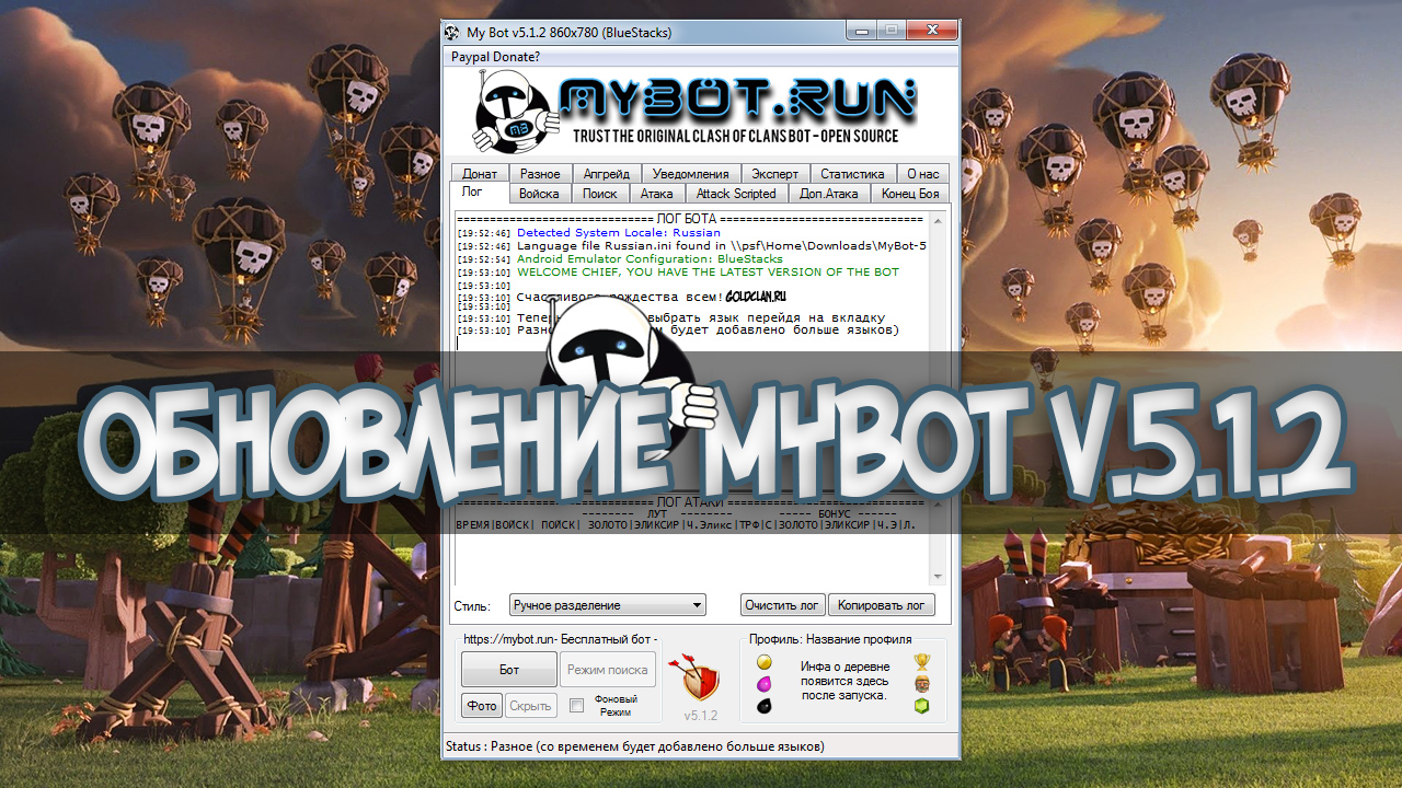 MyBotRun v.5.1.2 Clash of Clans Бот