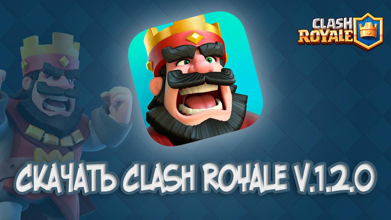 Скачать Clash Royale v.1.2.0 Android