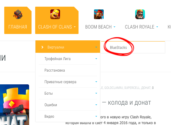Clash of Clans Скачать BlueStacks