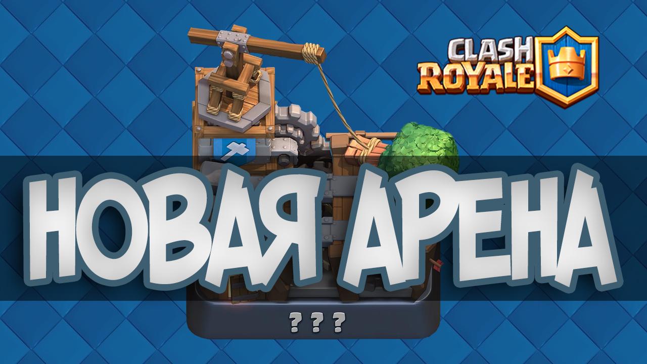 Clash Royale Новая Арена