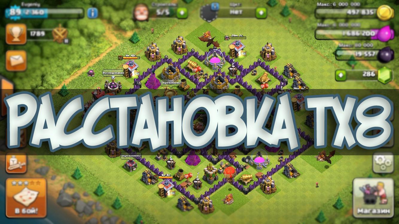 Clash of Clans Расстановка ТХ8