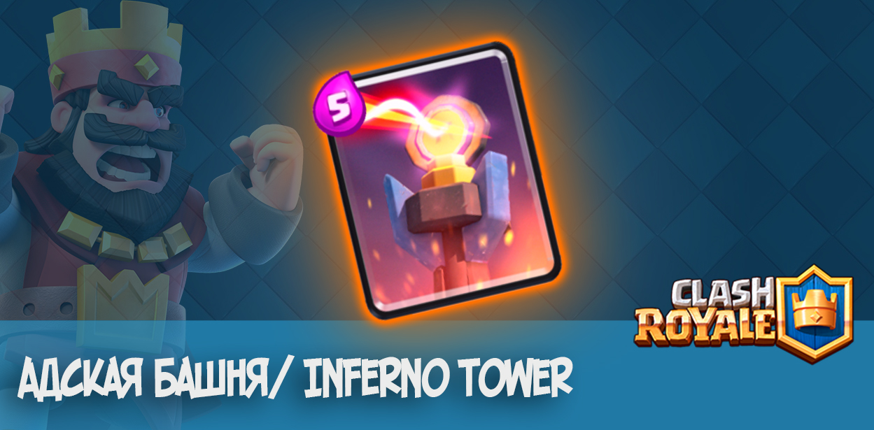 Адская башня Inferno Tower clash royale