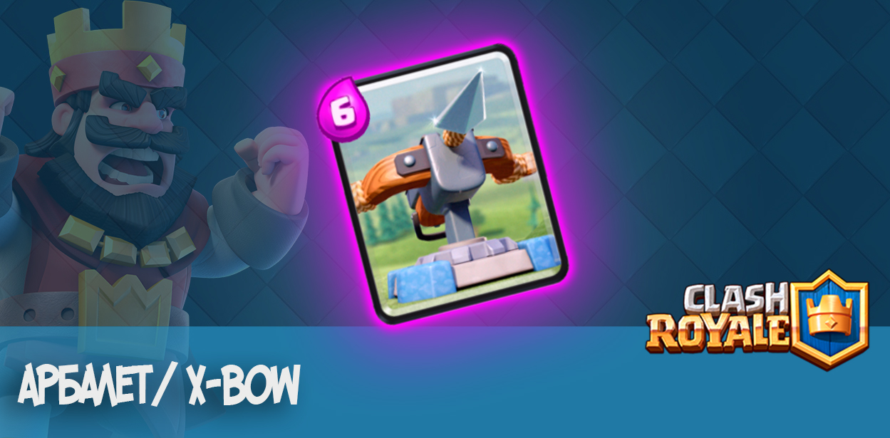 Арбалет x-bow clash royale