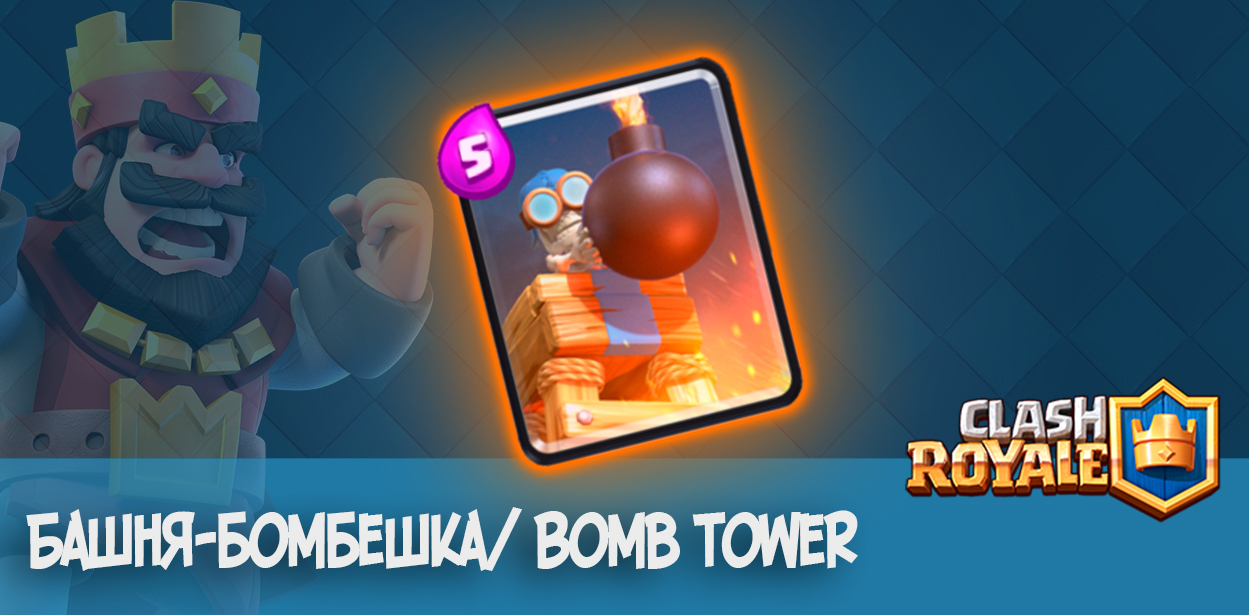 Башня-бомбешка Bomb Tower Clash Royale