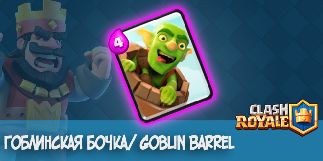 Гоблинская бочка Goblin Barrel clash royale