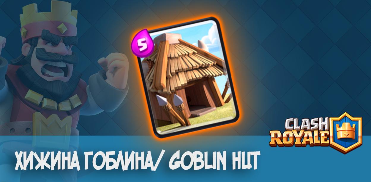 Хижина гоблина goblin hut