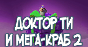 Мега Краб 2