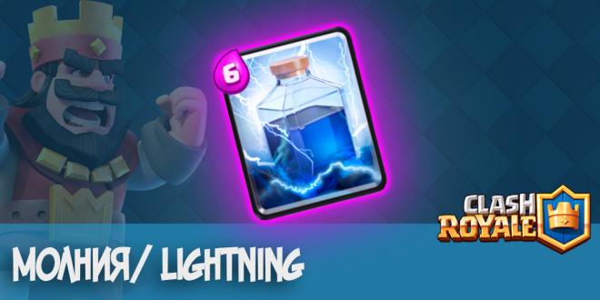 Молния Lightning Clash Royale