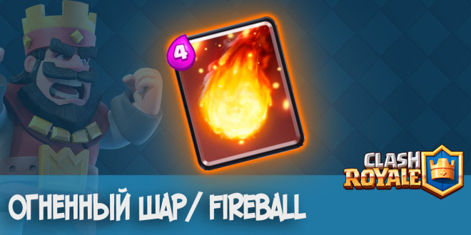 Огненный шар Fireball clash royale