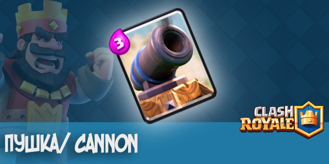 Пушка Cannon Clash Royale