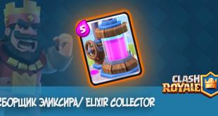 Сборщик эликсира Elixir Collector clash royale