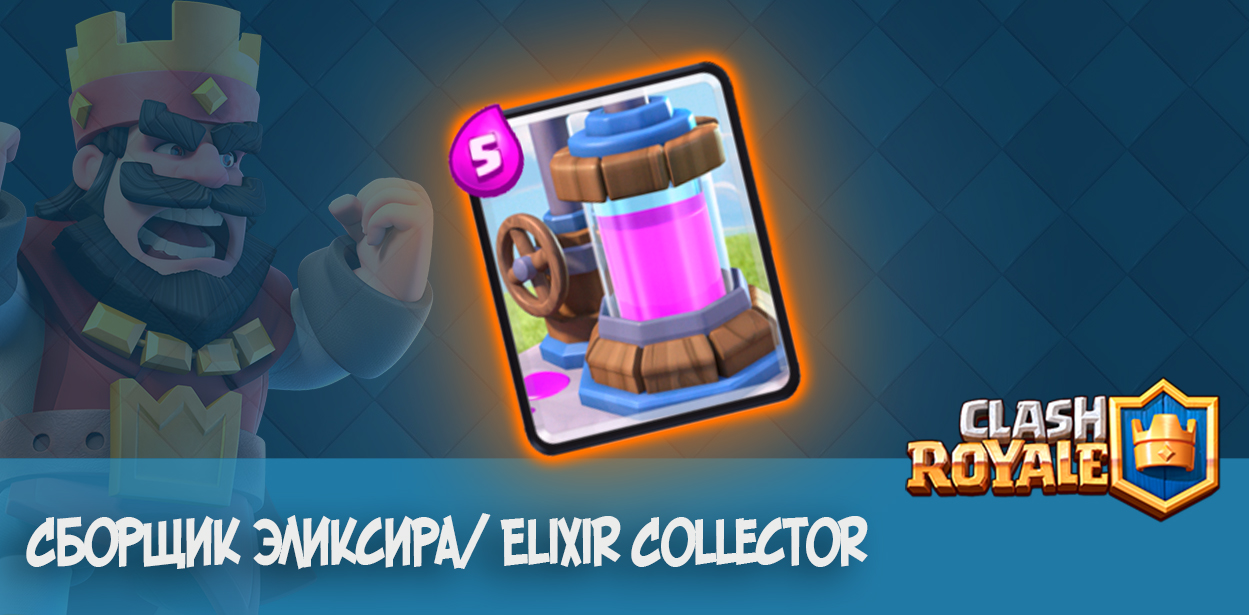 Сборщик эликсира Elixir Collector clash royale