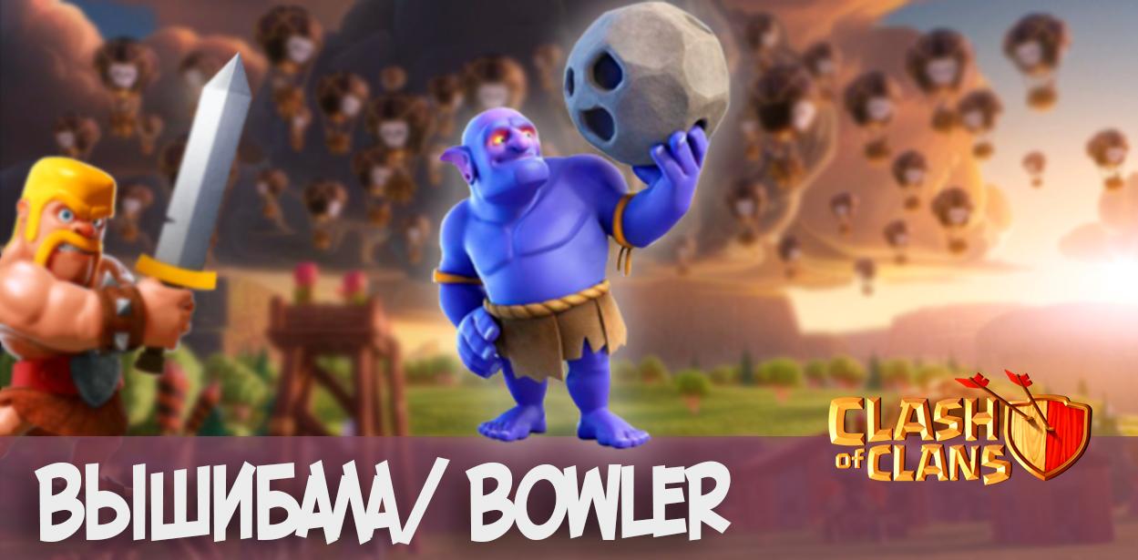 ВЫШИБАЛА Bowler