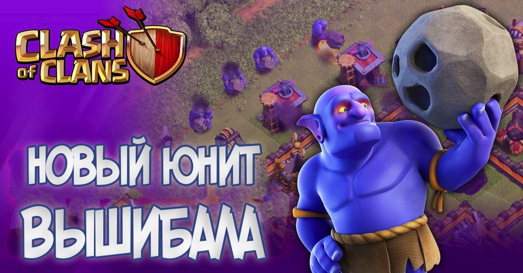 Вышибала Clash of Clans