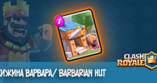 хижина варваров Barbarian Hut clash royale
