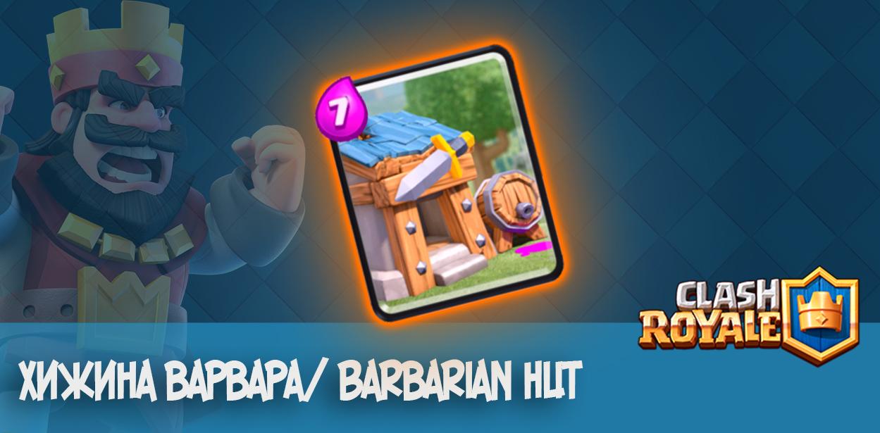 хижина варваров Barbarian Hut clash royale