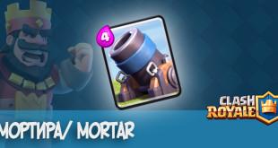 мортира mortar clash royale