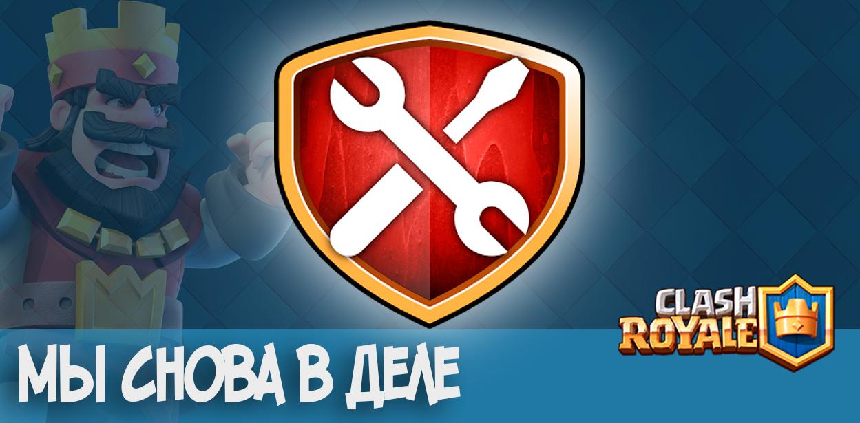 Технические работы GoldClan.ru