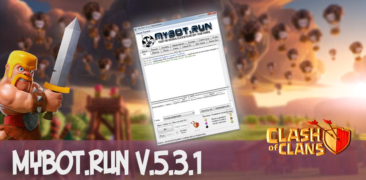 mybot run 5.3.1