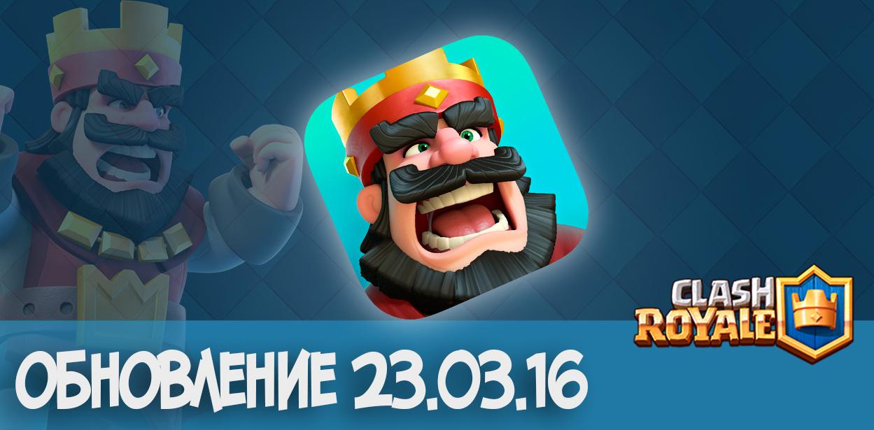 Обновление Clash Royale 23.03.16