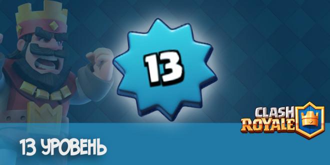 Clash Royale 13 уровень