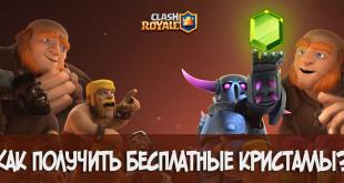 Clash Royale гемы бесплатно