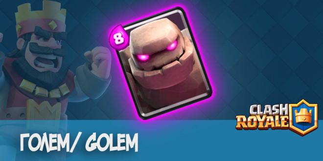 Голем Golem Clash Royale