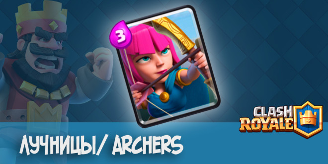 Лучницы Archers clash royale