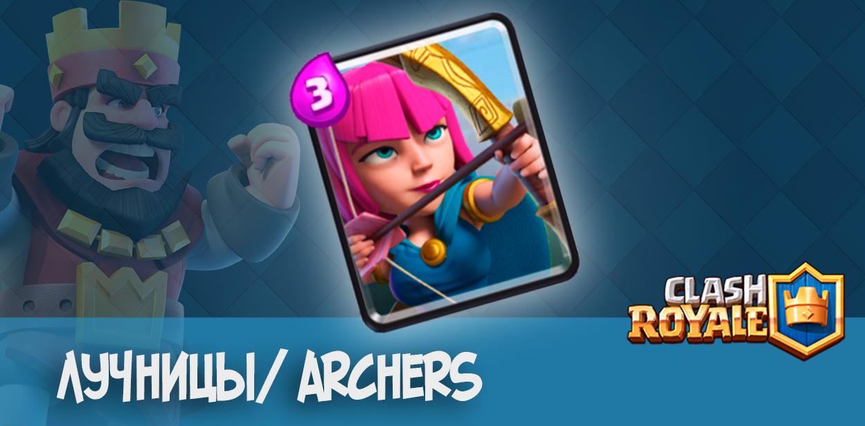 Лучницы Archers clash royale