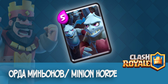 Орда миньонов Minion Horde Clash Royale