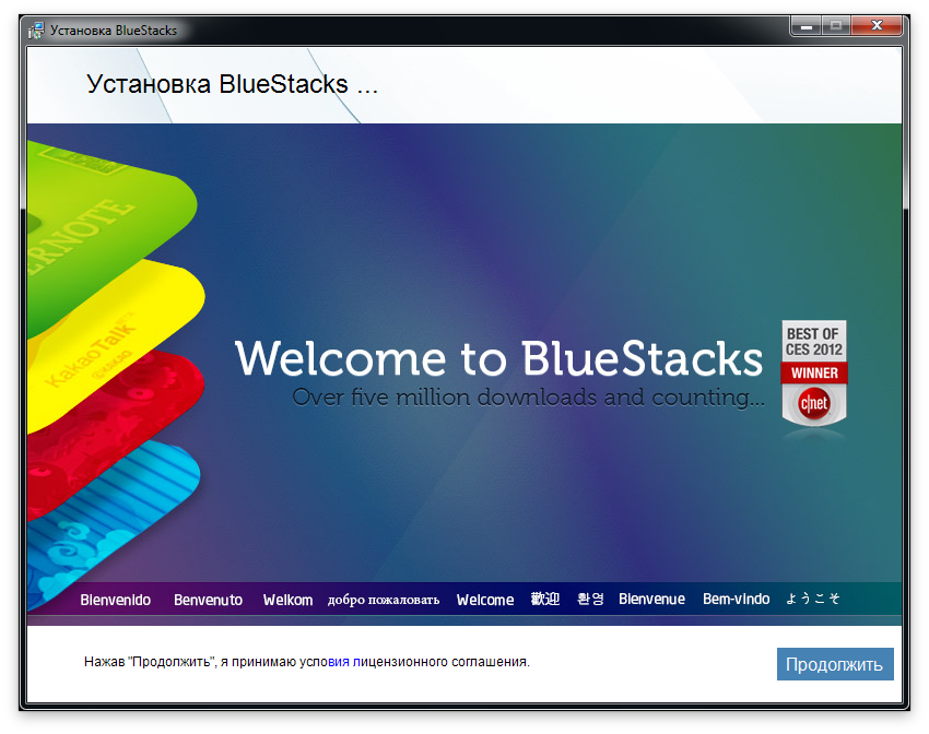 Пункты установки BlueStacks