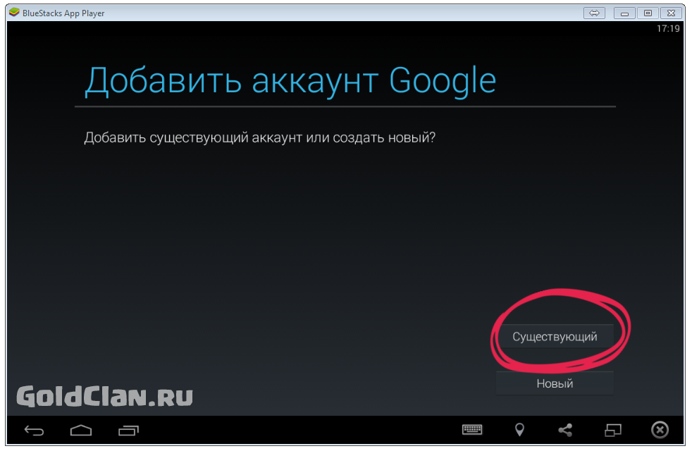 Существующий BlueStacks