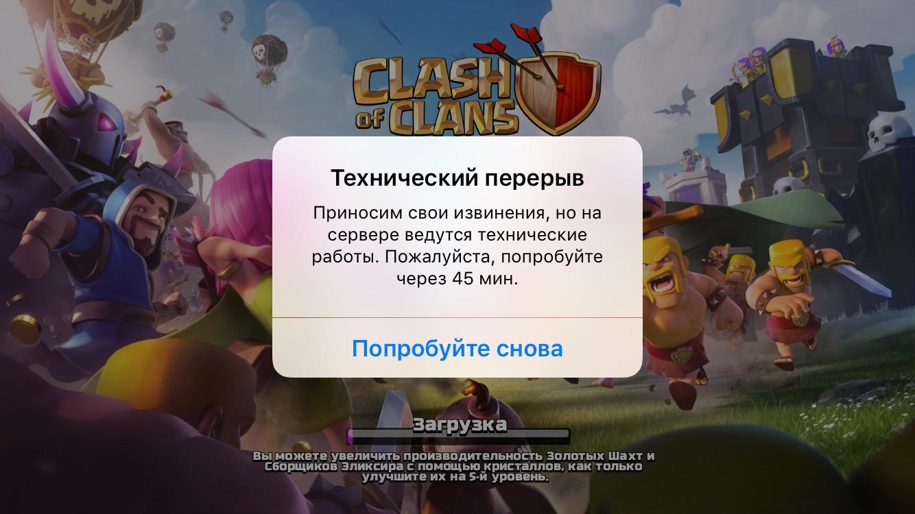 Технический перерыв Clash of Clans