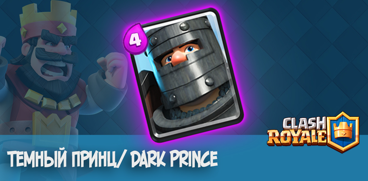 Темный принц Dark Prince clash royale