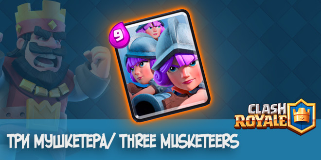 три мушкетера Three Musketeers clash royale