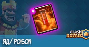 яд poison clash royale