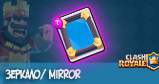 зеркало mirror clash royale