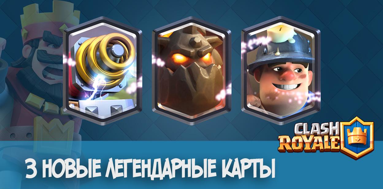 3 новые легендарные карты Clash Royale