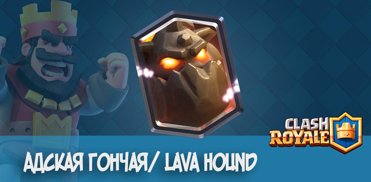 Адская гончая Lava Hound clash royale