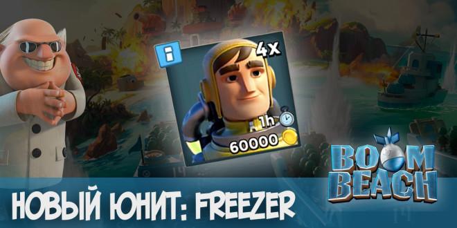 Boom Beach Freezer