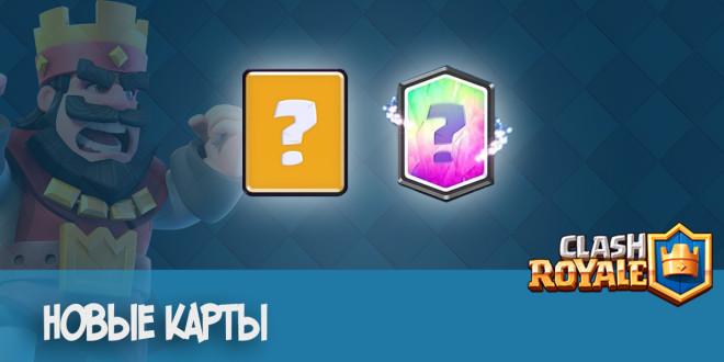 Clash Royale новый карты слух
