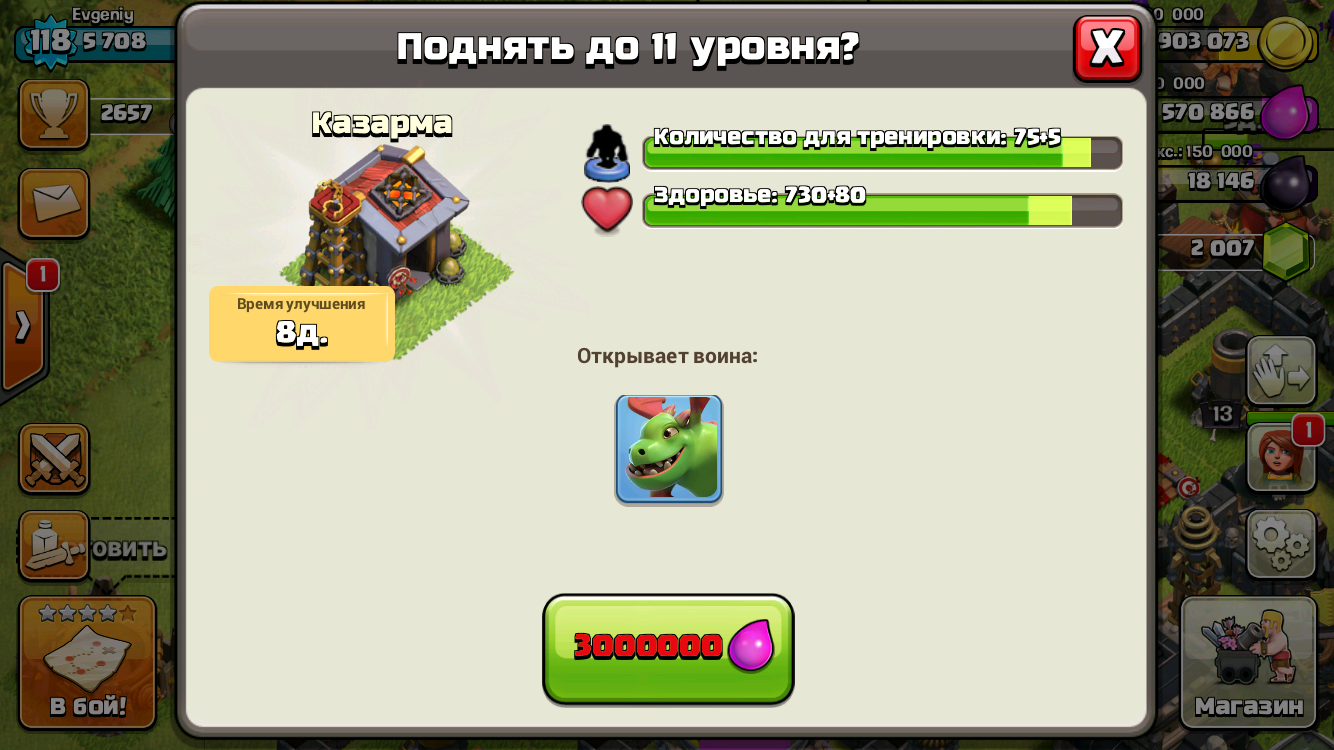 Clash of Clans 11 казарма