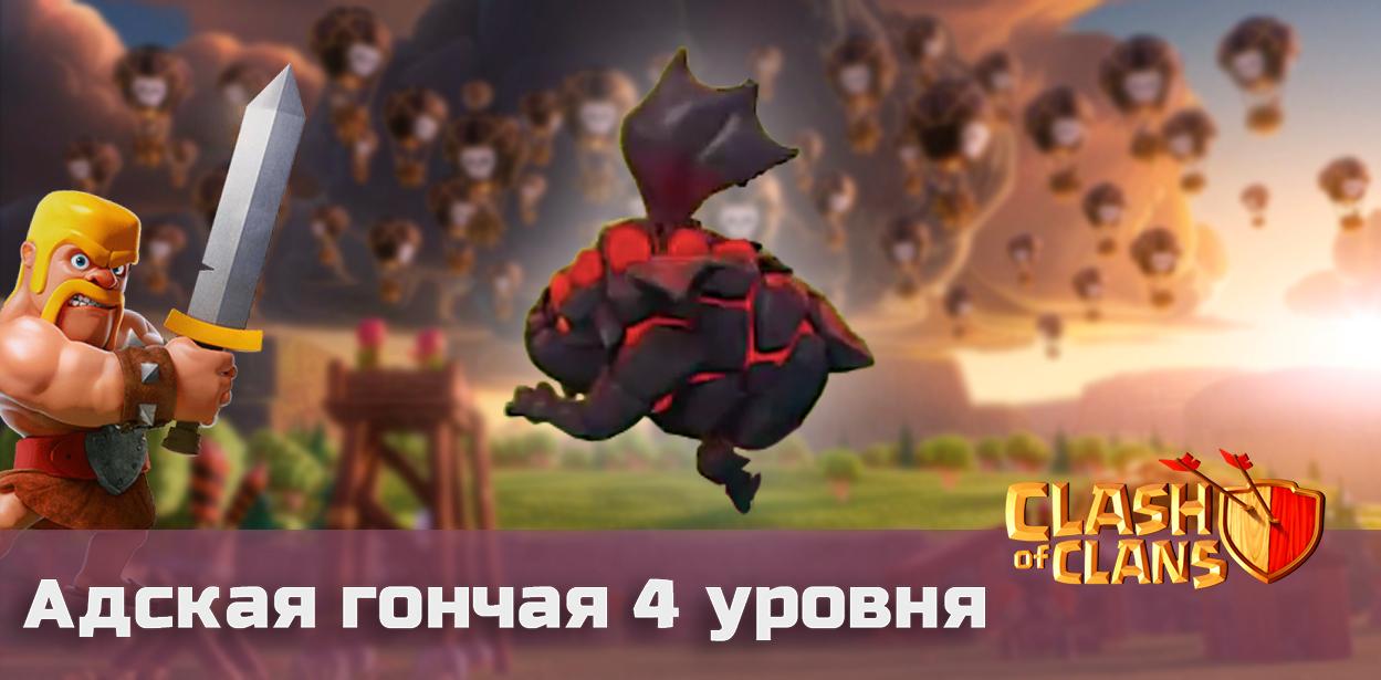 Clash of Clans Адская гончая 4 уровня
