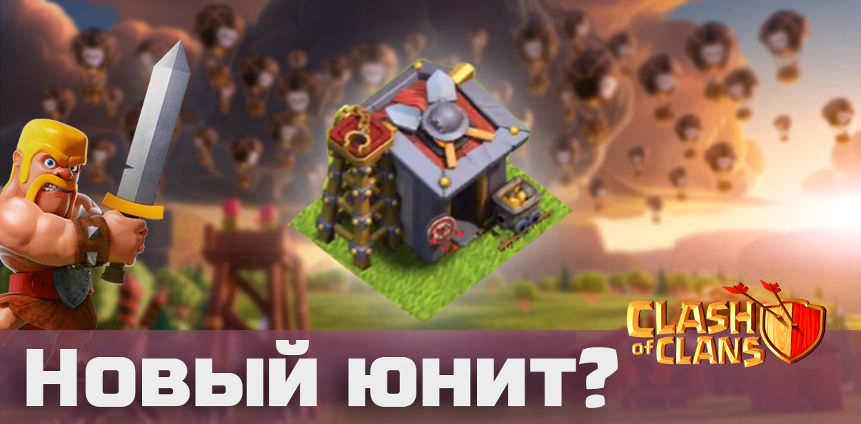 Clash of Clans Новый юнит