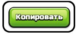 Clash of Clans копировать хештег