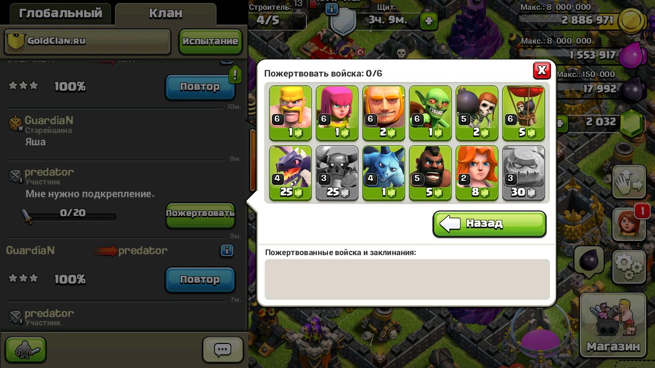 Clash of Clans новые пожертвования