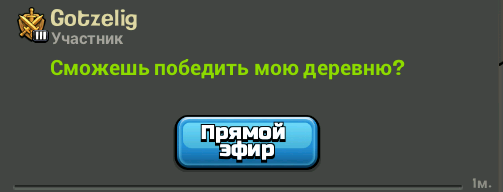 Clash of Clans прямой эфир