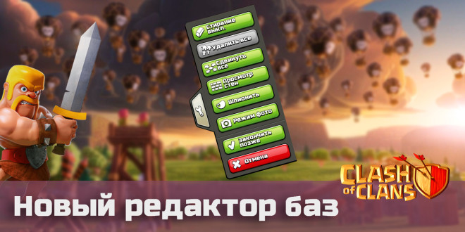 Clash of Clans редактор баз