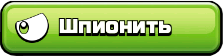 Clash of Clans шпионить